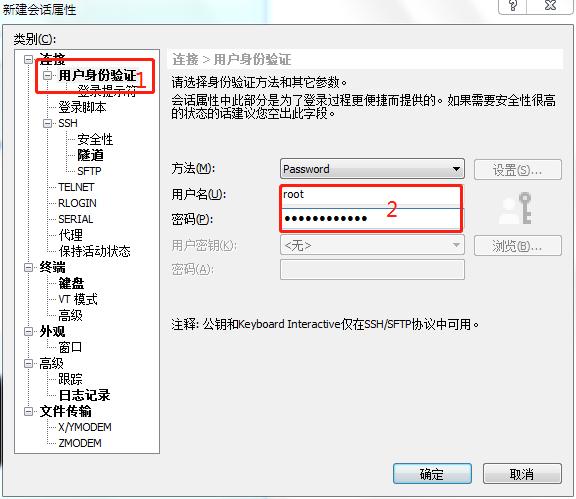 输入root用户信息