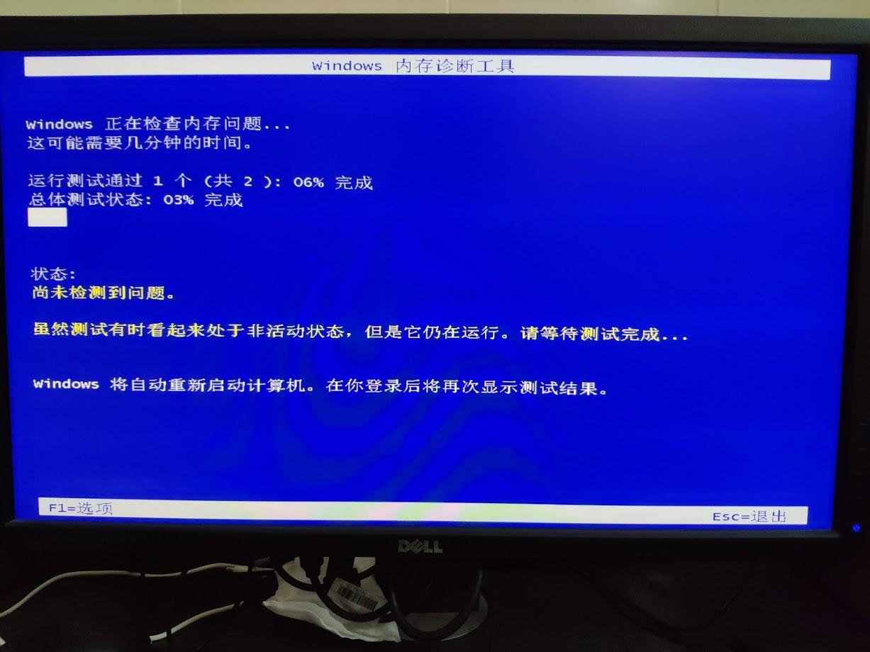 windows内存诊断